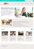 Адаптивный сайт школы